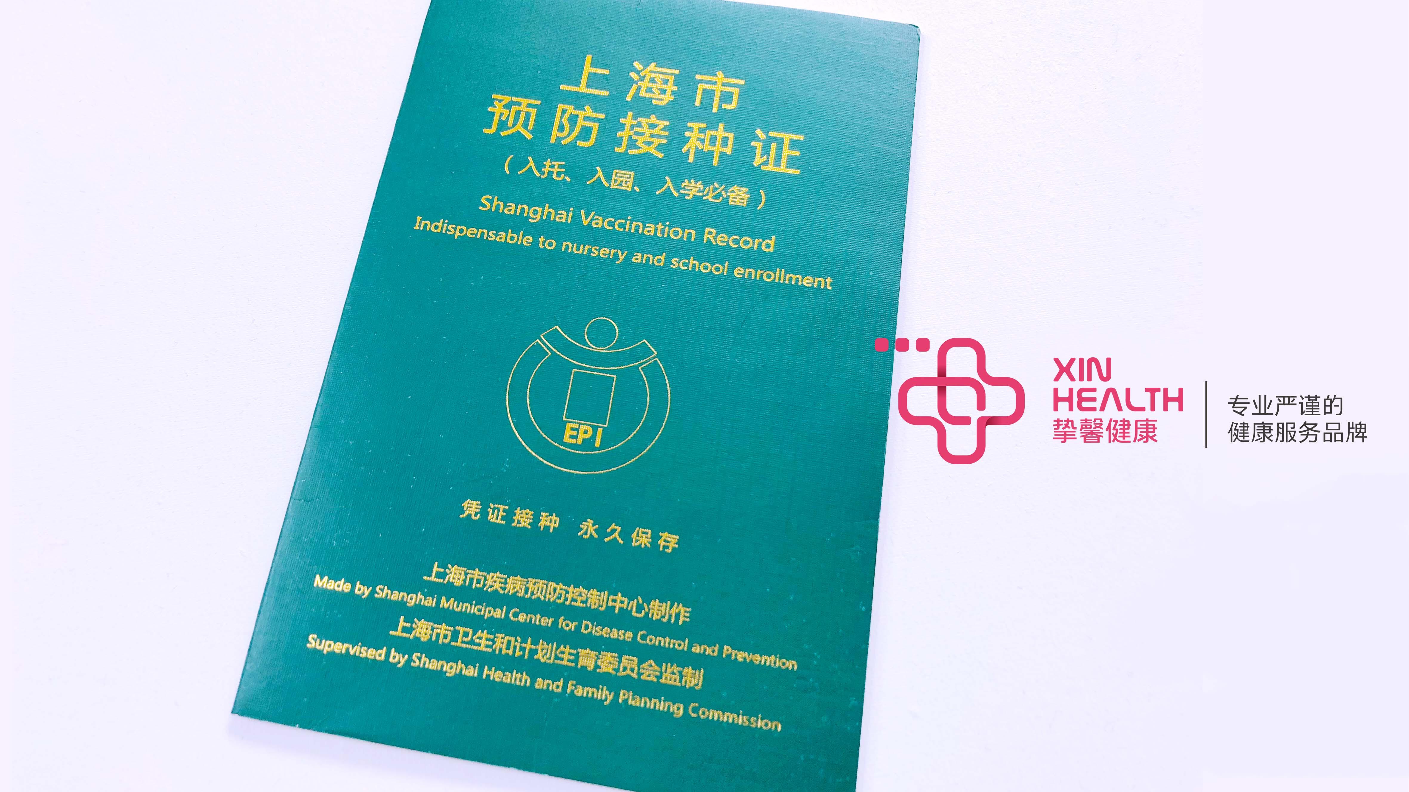 上海市预防接种证 新生儿疫苗接种记录