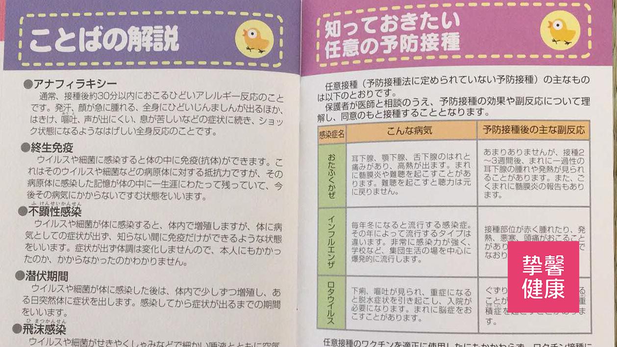 日本的疫苗接种册上有十分详细的科普知识