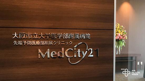 挚馨健康 Xin Health 合作的大阪市立大学医学部附属医院