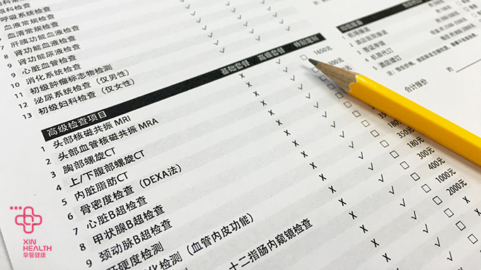 挚馨健康 XIN HEALTH 的日本高级体检套餐价格表