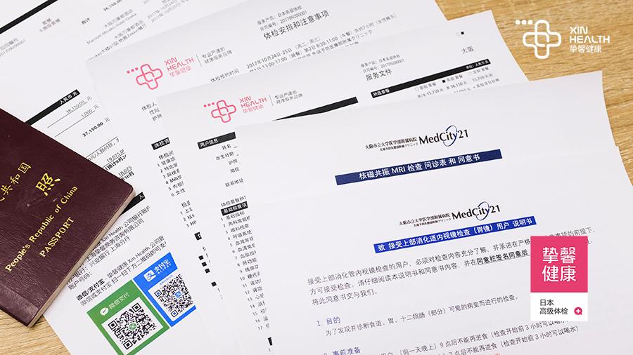 挚馨健康 XIN HEALTH 的日本高级体检服务文件
