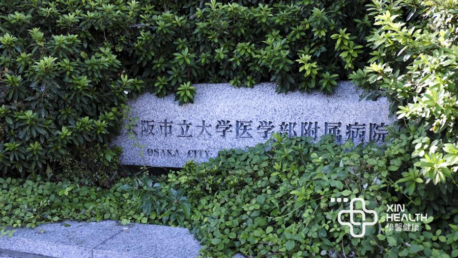 日本高级体检医院  大阪市立大学医学部附属医院