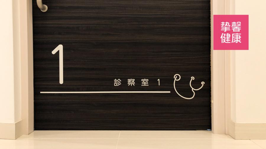 日本高级体检 医院内部诊疗室