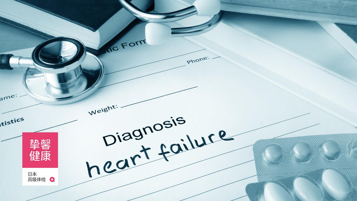 心力衰竭对人的生命有着很大的威胁