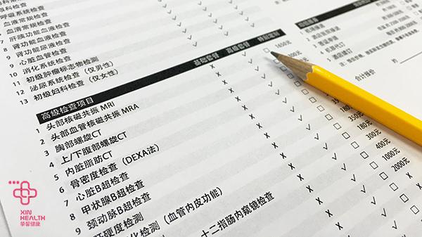 挚馨健康 XIN HEALTH 日本高级体检套餐表