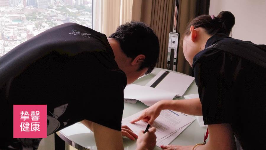 日本体检中提前签署好各项同意书