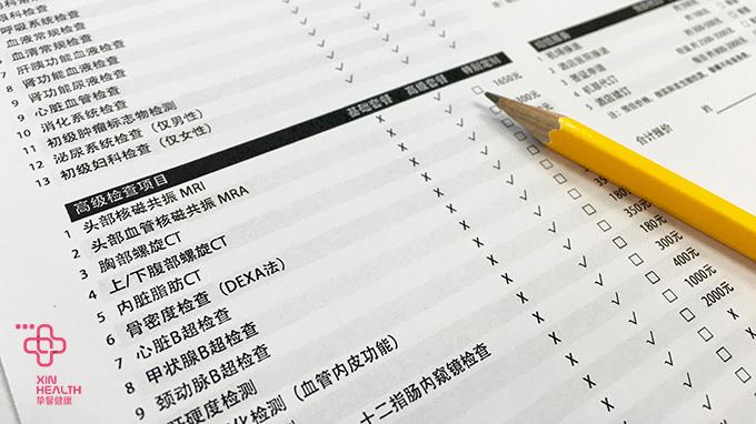 挚馨健康 XIN HEALTH 的体检项目表,价格公开透明