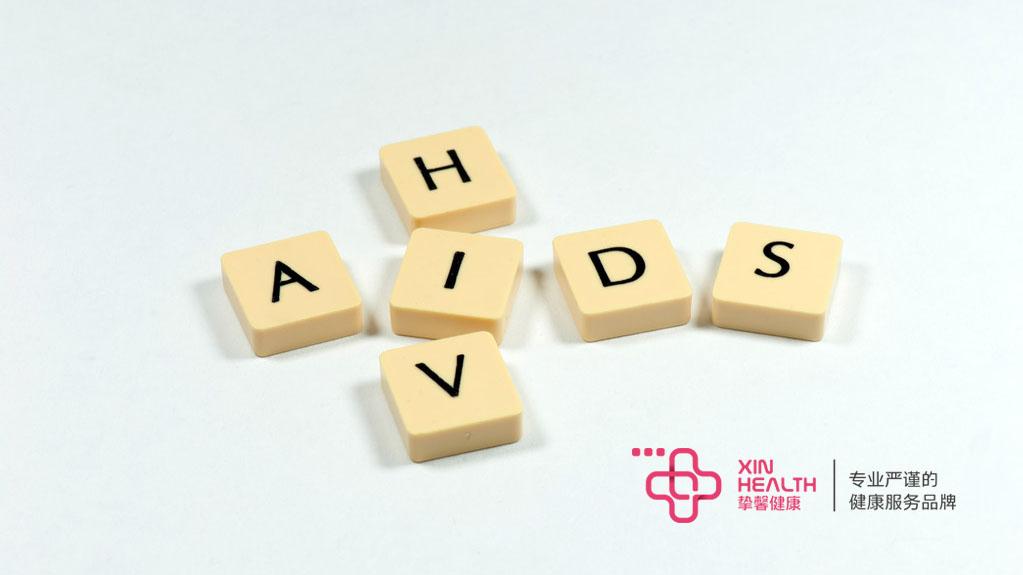 HIV和艾滋病(AIDS)不是一个概念