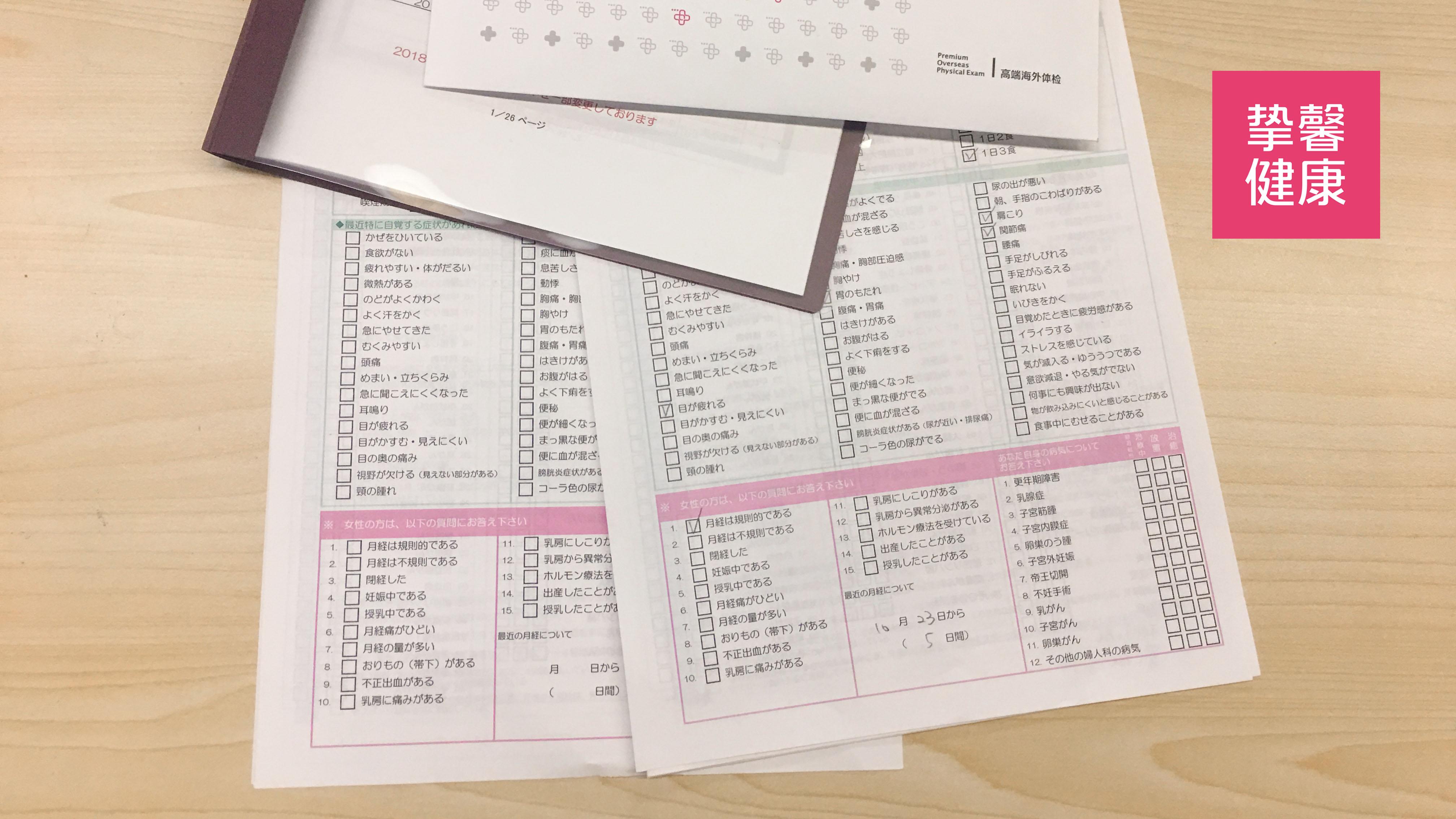 挚馨健康 XIN HEALTH 体检服务文件和问诊表