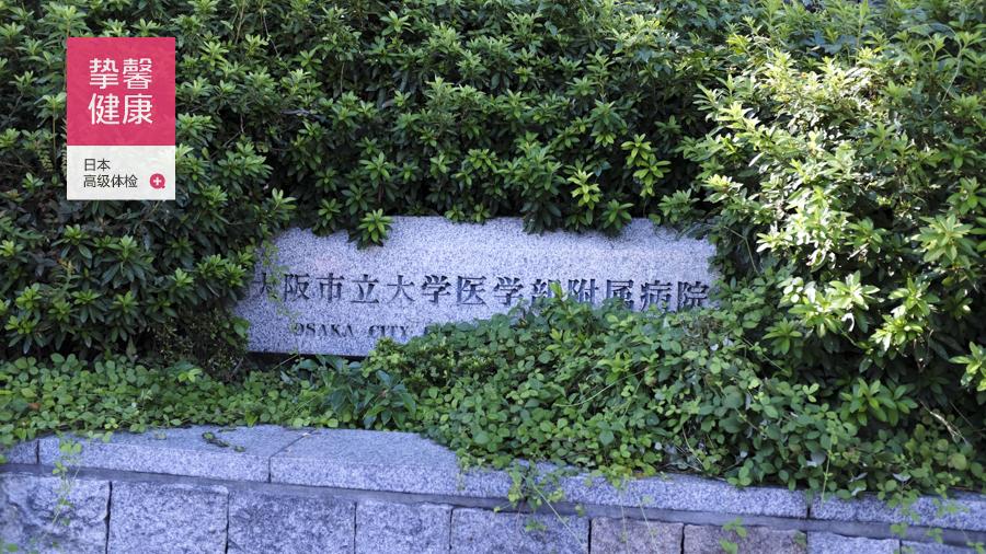 挚馨健康 Xin Health 合作的大阪市立大学医学部附属病院
