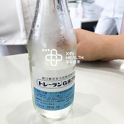 日本高级体检中为餐后血糖测试准备的糖水