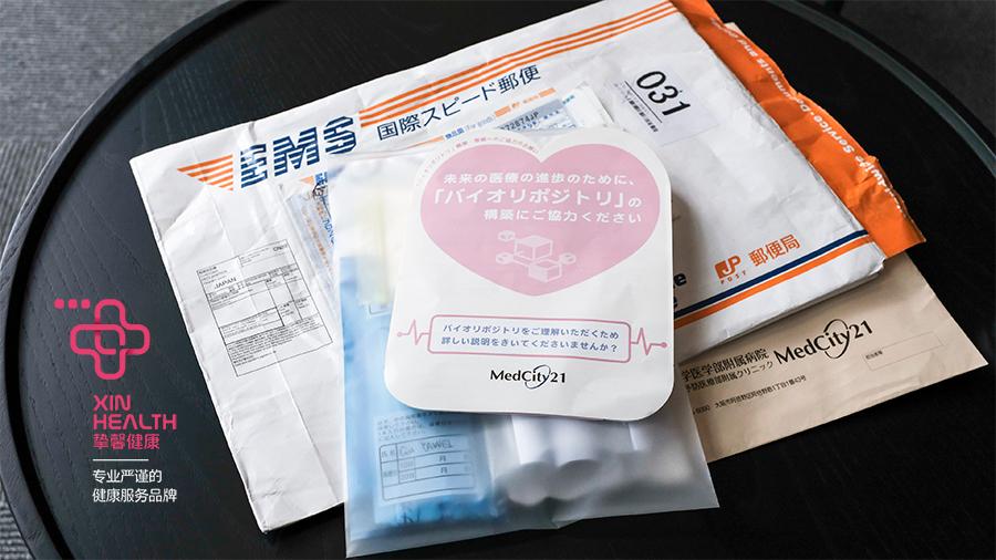 日本高级体检 采样工具和问诊表单