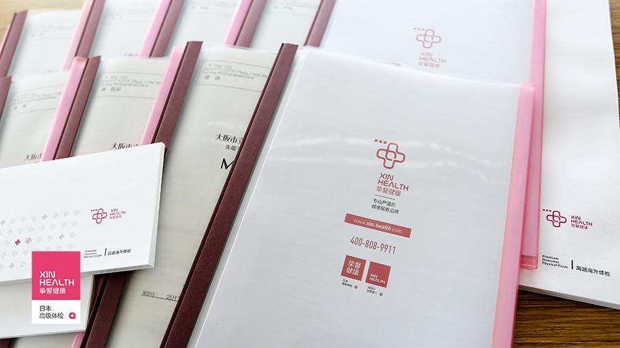 中文与日文体检报告一式两份