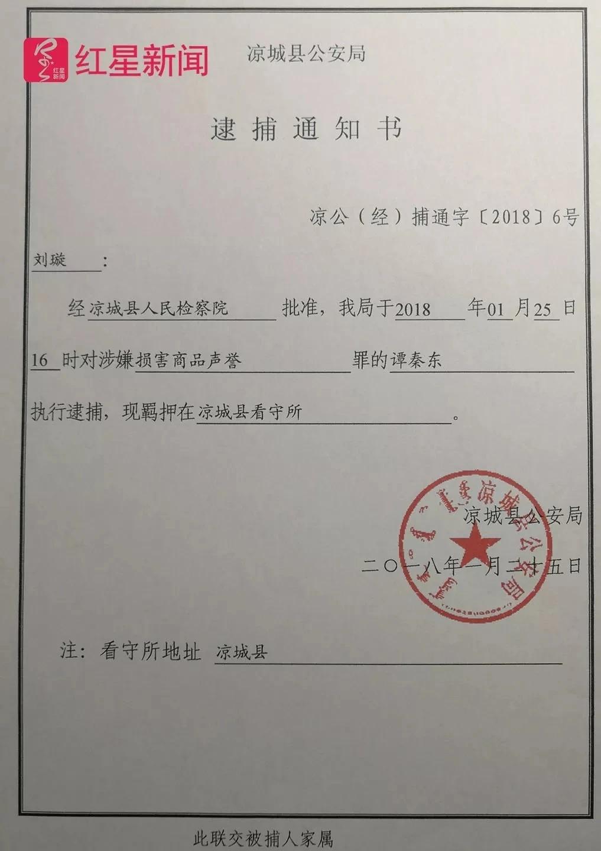 家属刘璇收到的逮捕通知书(图片来源:红星新闻)