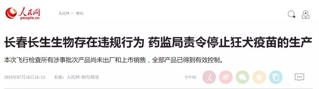 长春长生生物疫苗违规通告(图片来源:人民网)