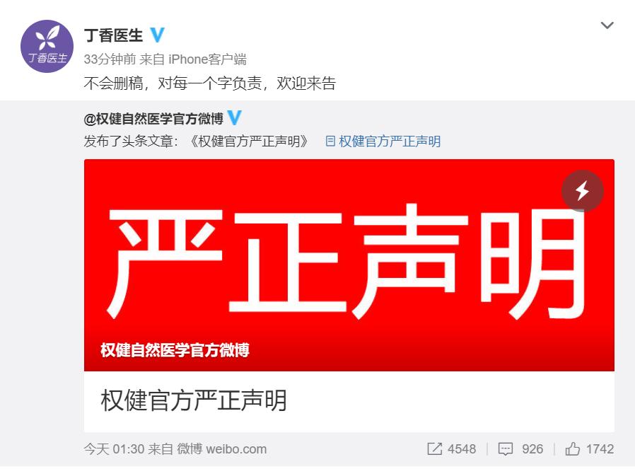 丁香医生严正声明(图片来源:微博截图)