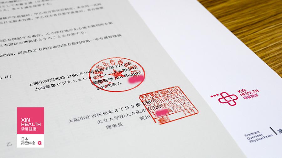 挚馨健康 XIN HEALTH 与大阪市立大学医学院附属医院签订的合作协议