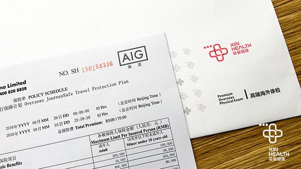 AIG保险价格明细表单