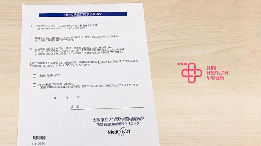 日本高级体检中的HIV问诊表