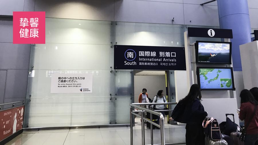 日本大阪关西机场入关口