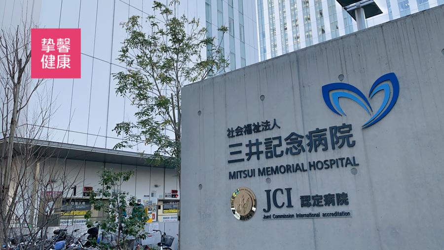 JCI 认证医院的标志