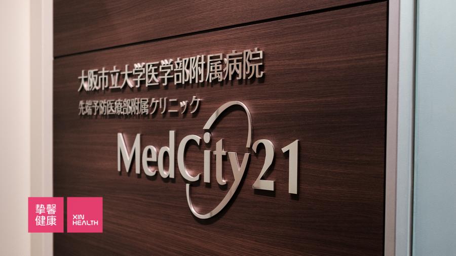 挚馨健康 XIN HEALTH 签约合作的日本特定功能性体检医院