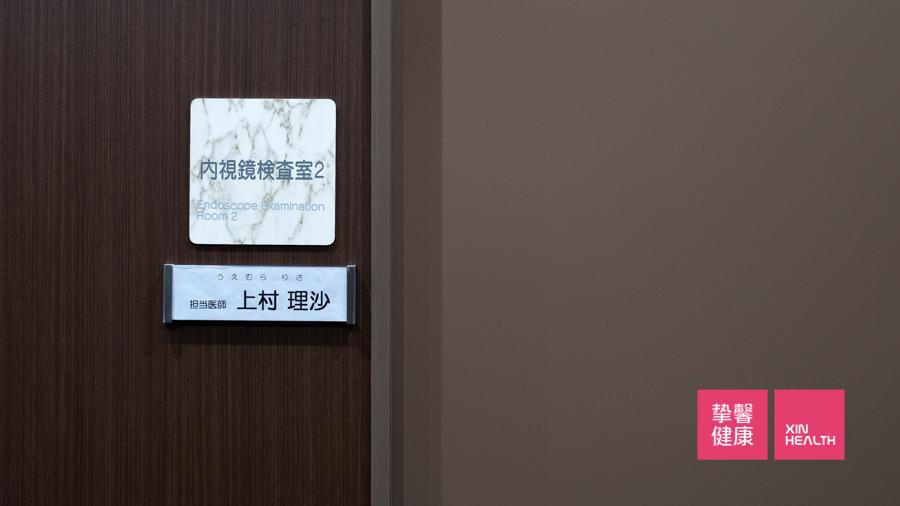 去日本进行肠胃镜检查是越来越多人的选择