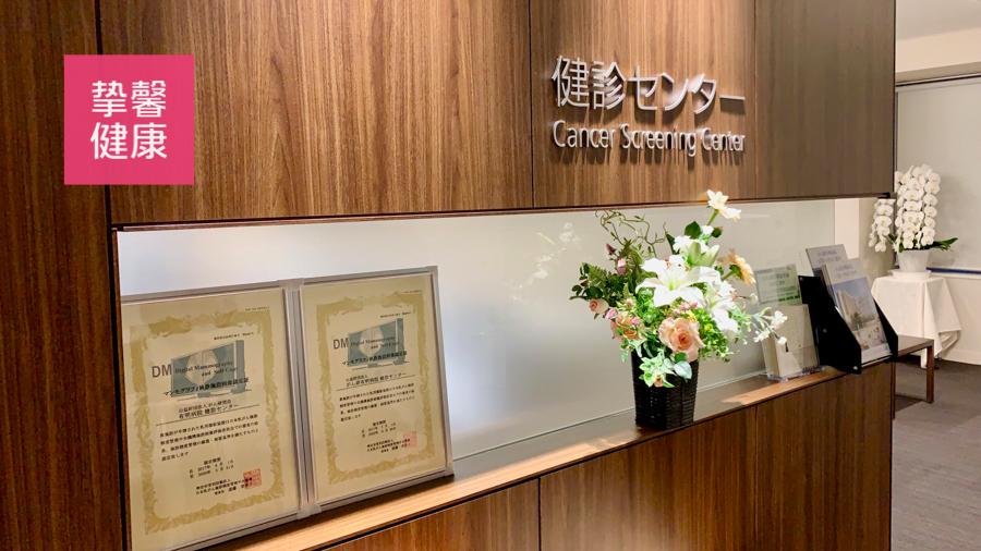 日本癌研有明医院体检部