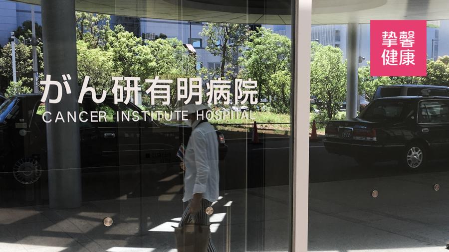 日本高级体检 癌研有明医院