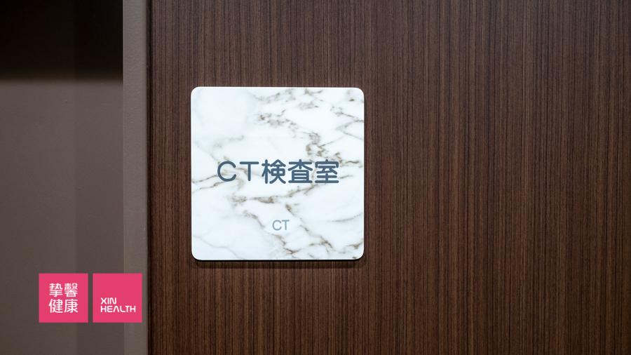 日本高级体检 CT检查科室