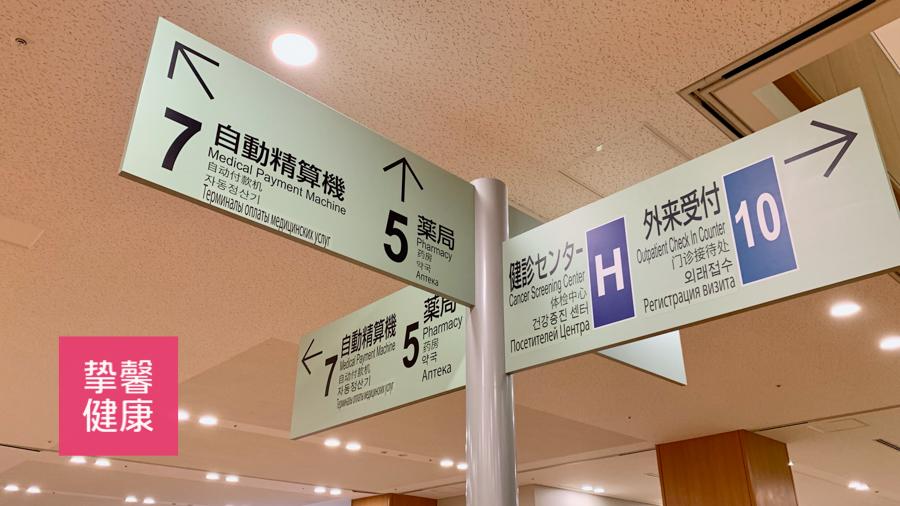 日本癌研有明医院内部指示牌