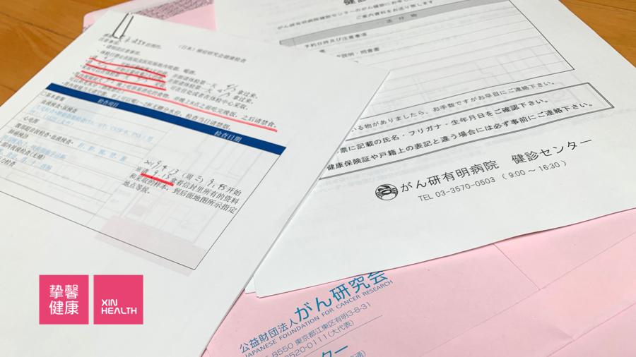 日本高级体检 服务文件