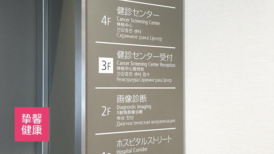 日本高级体检医院楼层指示牌