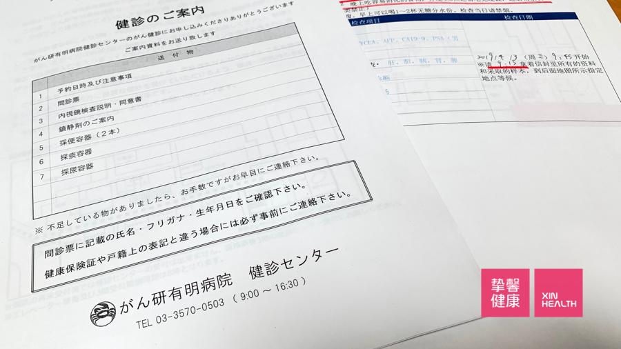 日本高级体检 癌研有明医院服务文件