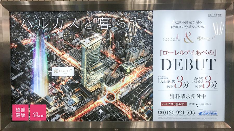 地铁里随处可见的卖房广告