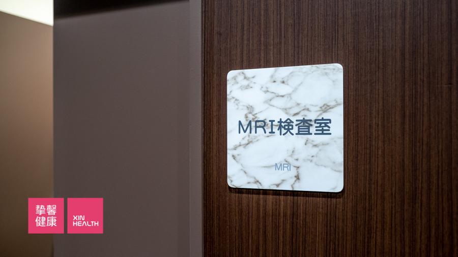 日本体检_头部核磁共振检查室
