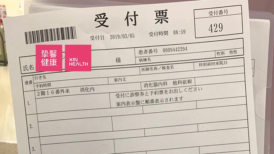 大阪市立大学医学部附属医院诊察预约表