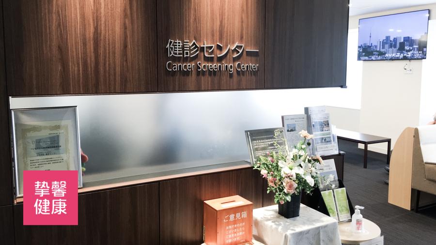 日本体检 癌研有明医院体检部