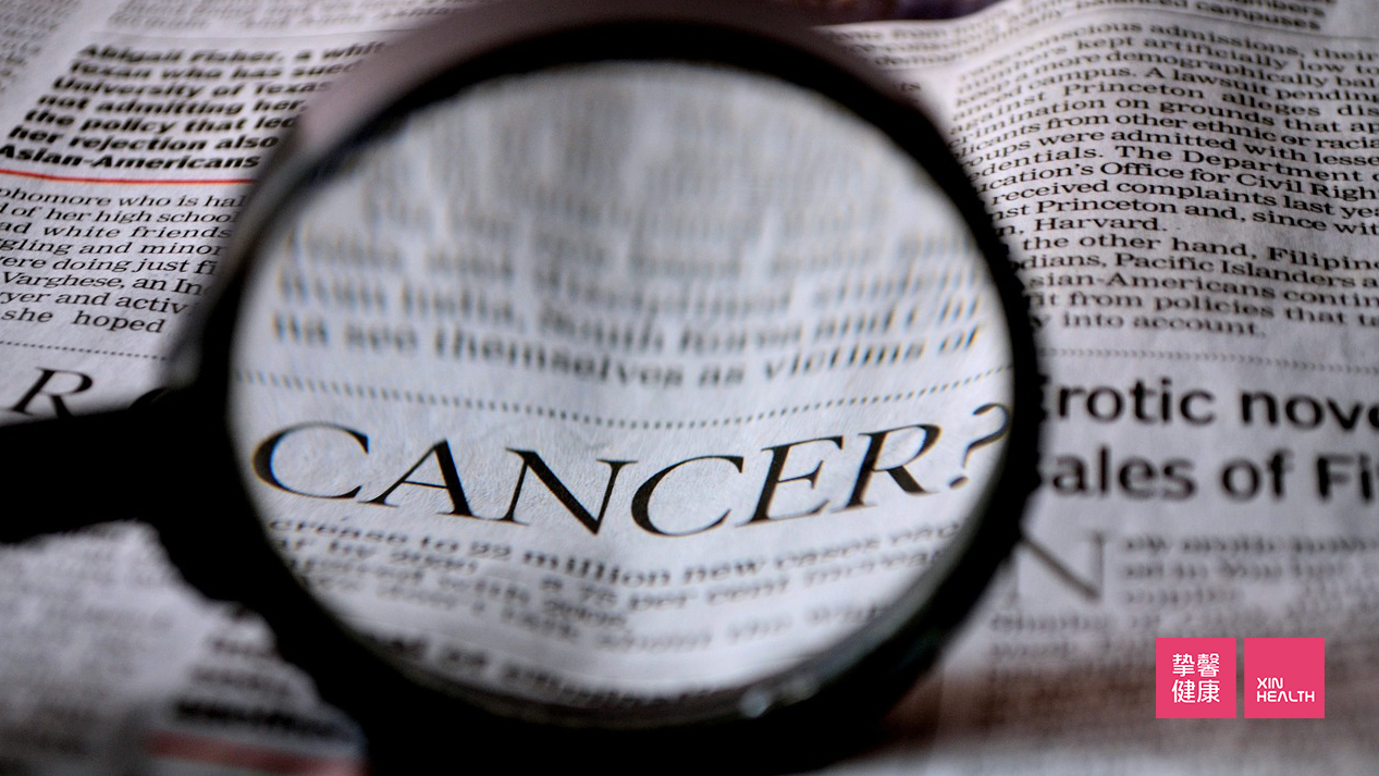 癌症真的有那么可怕吗?