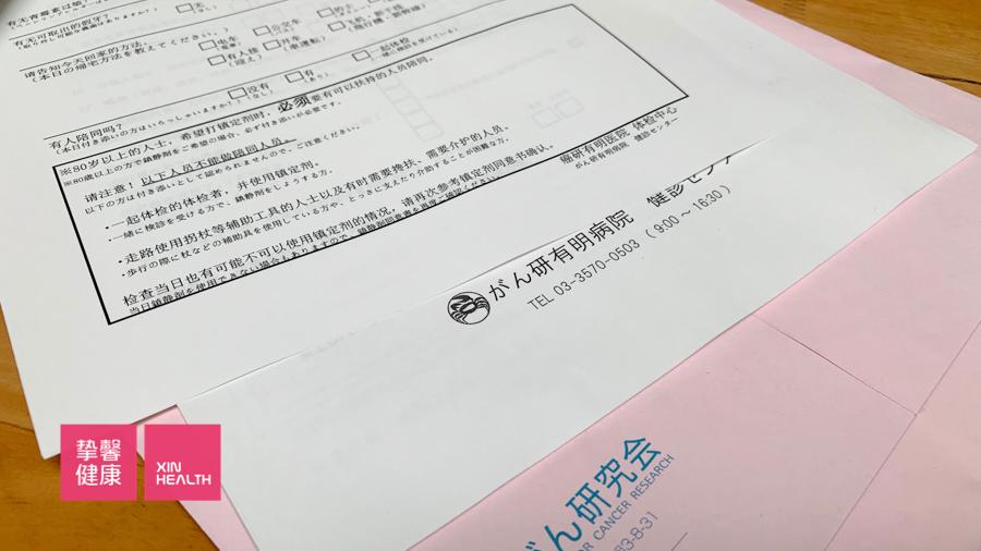 日本癌研有明医院体检服务文件