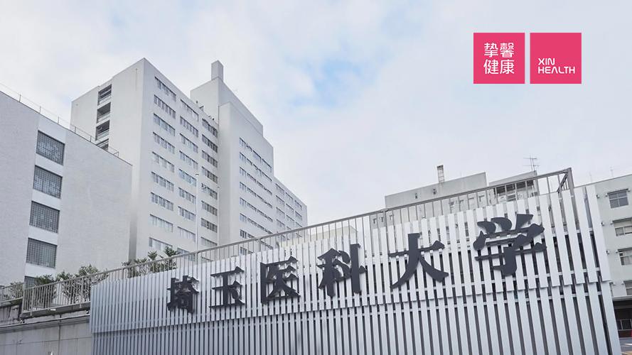埼玉医科大学标识牌