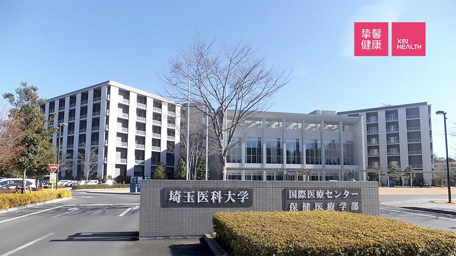 埼玉医科大学国际医疗中心