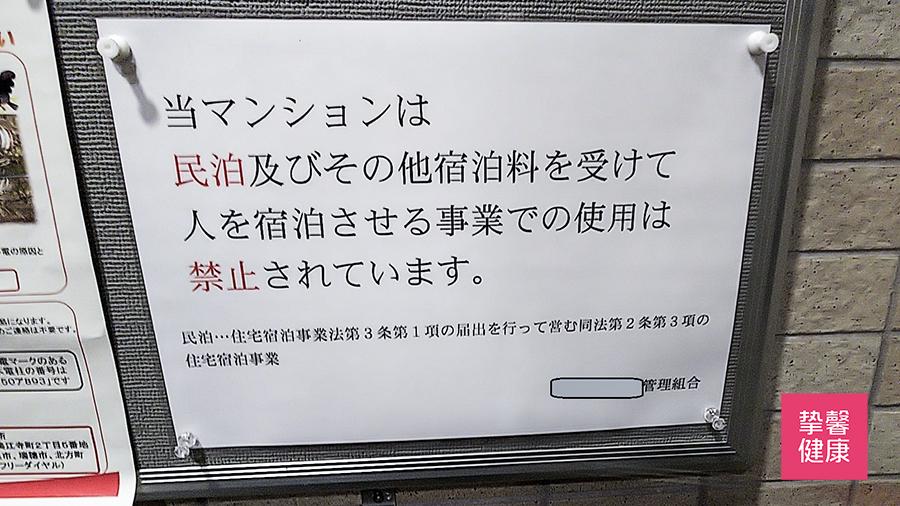管理组合贴出的禁止民宿通告