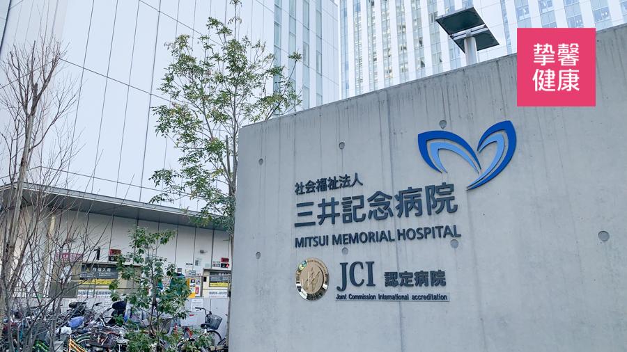 医院水平可以参考JCI专业认证