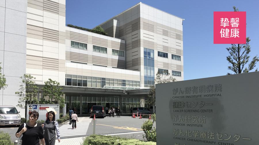癌研有明属于日本特定功能医院
