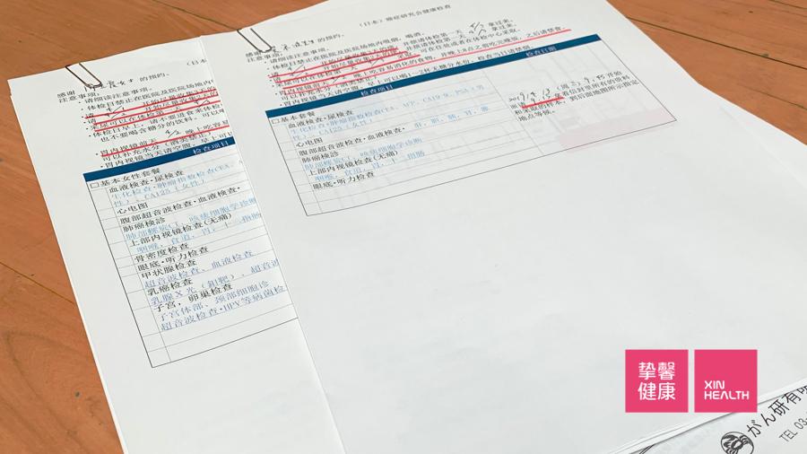 日本体检癌研有明医院的问诊表