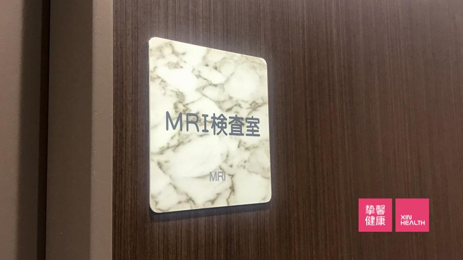 日本体检高级套餐核磁共振检查室