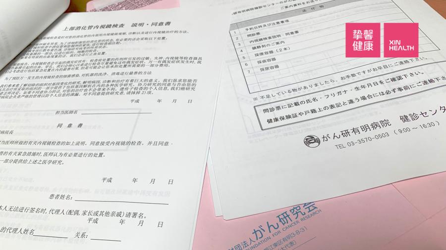 癌研有明医院体检 用户套餐服务文件