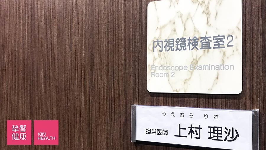 日本高级体检胃镜检查室