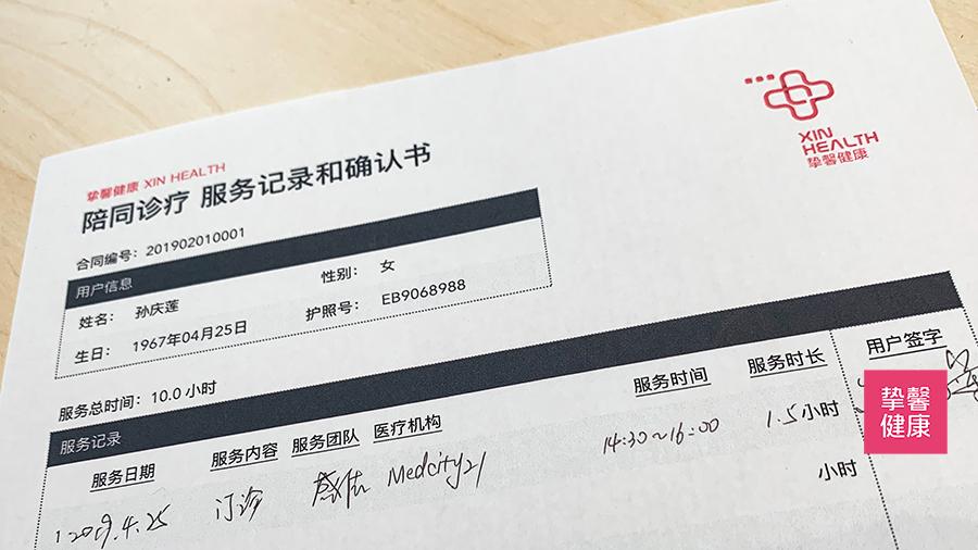 日本高级体检后陪诊服务文件